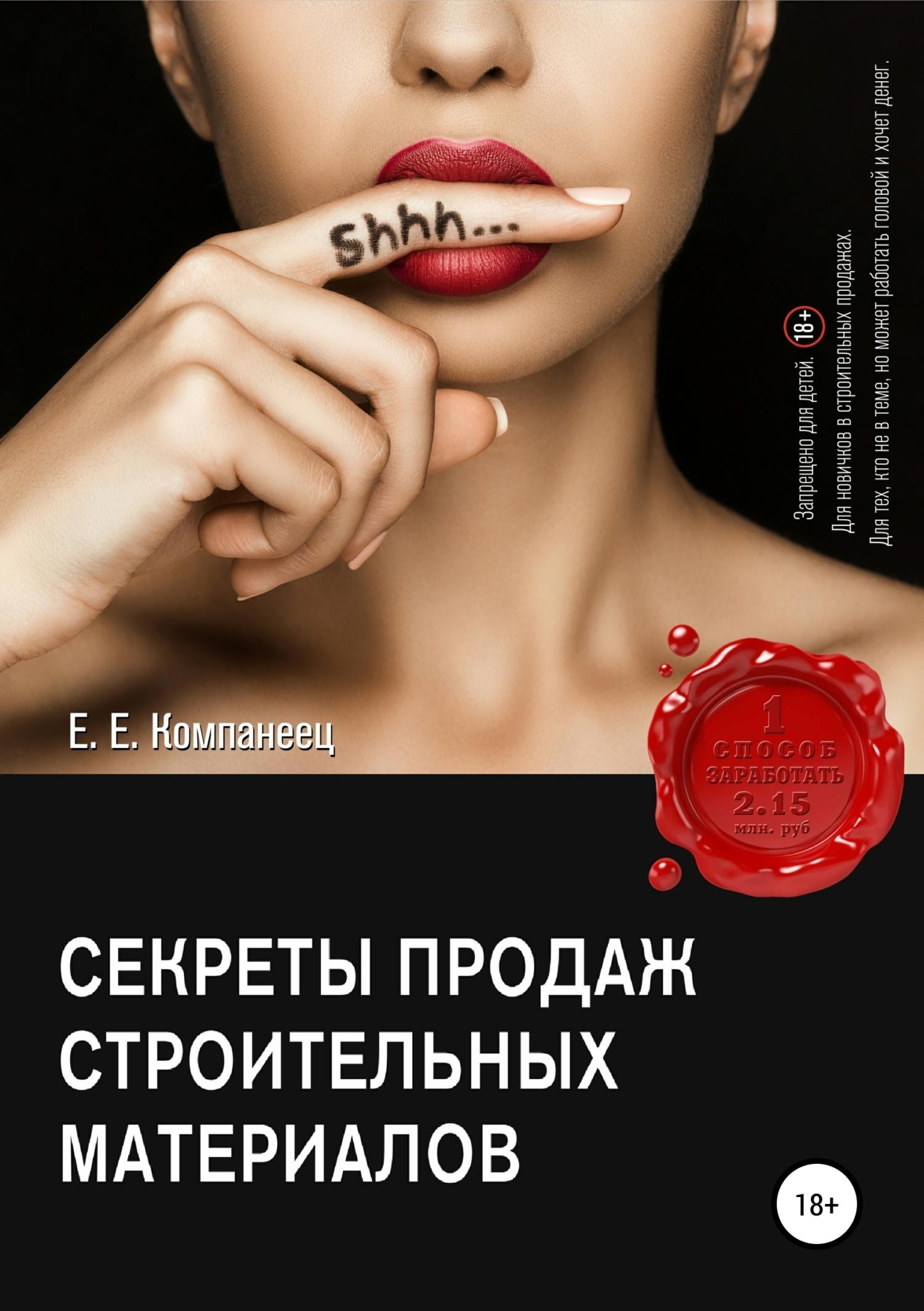 Екатерина Евгеньевна Компанеец Секреты продаж строительных материалов для продажи авто что нужно