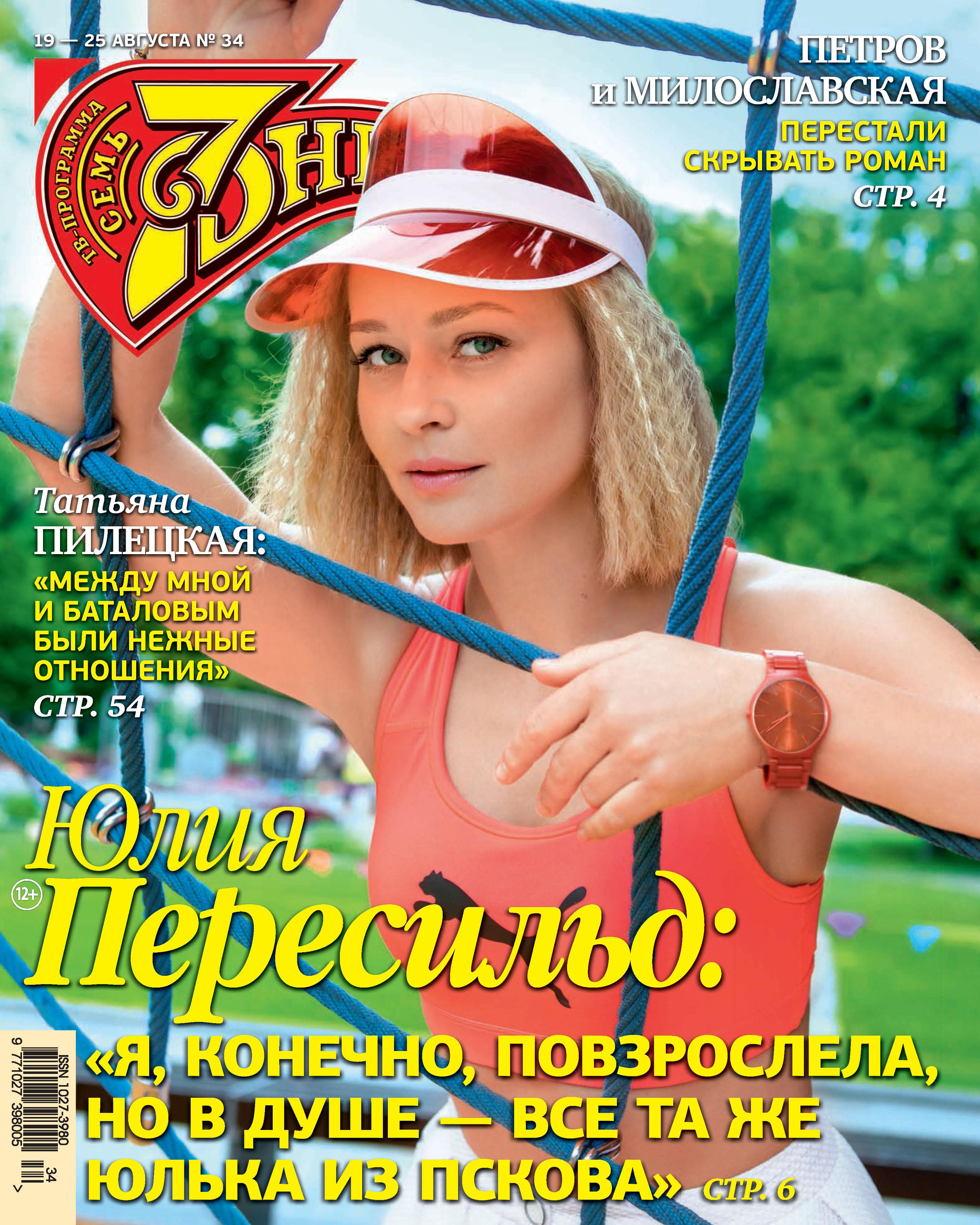 Семь дней ТВ-программа №34/2019