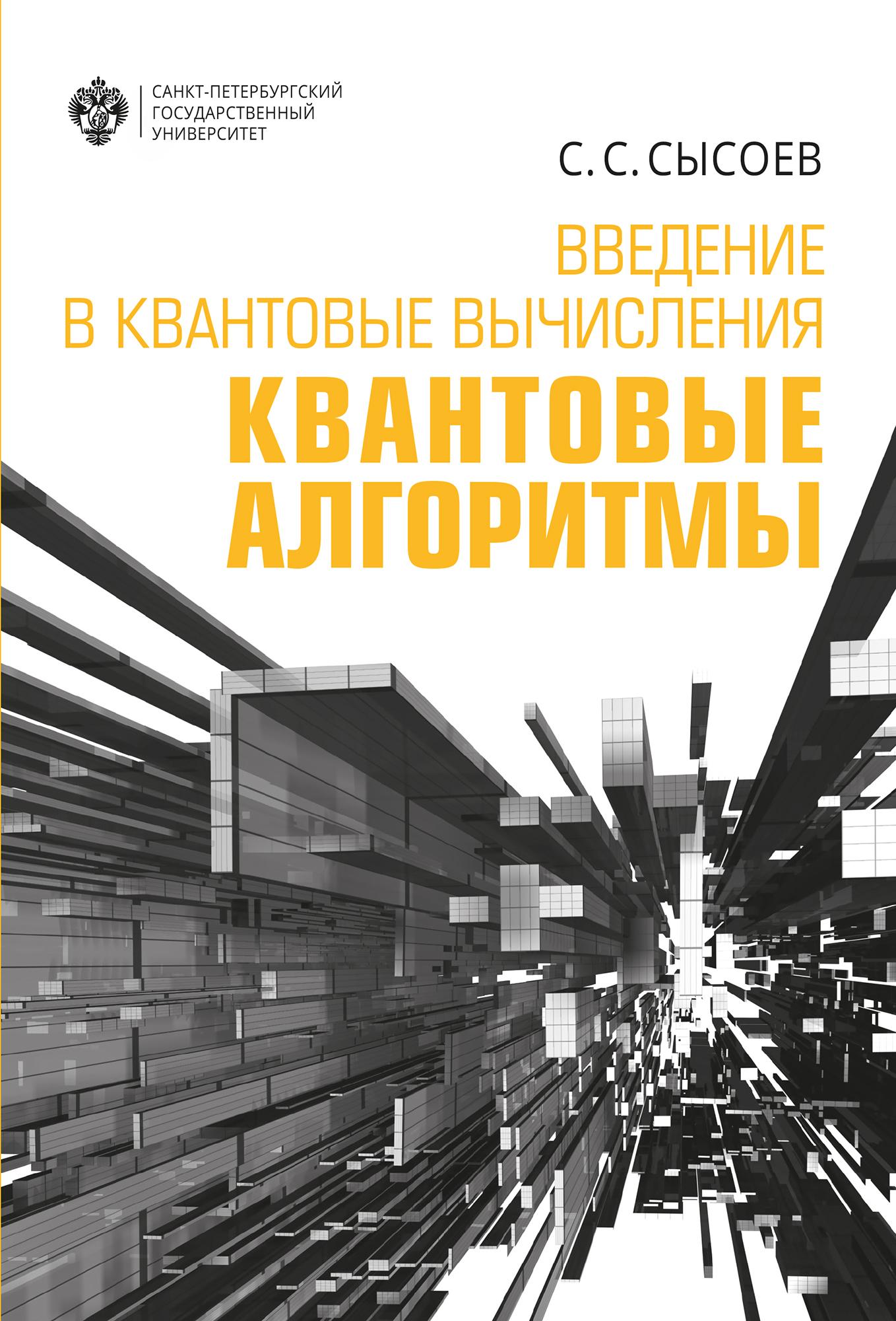 С. С. Сысоев Введение в квантовые вычисления. Квантовые алгоритмы