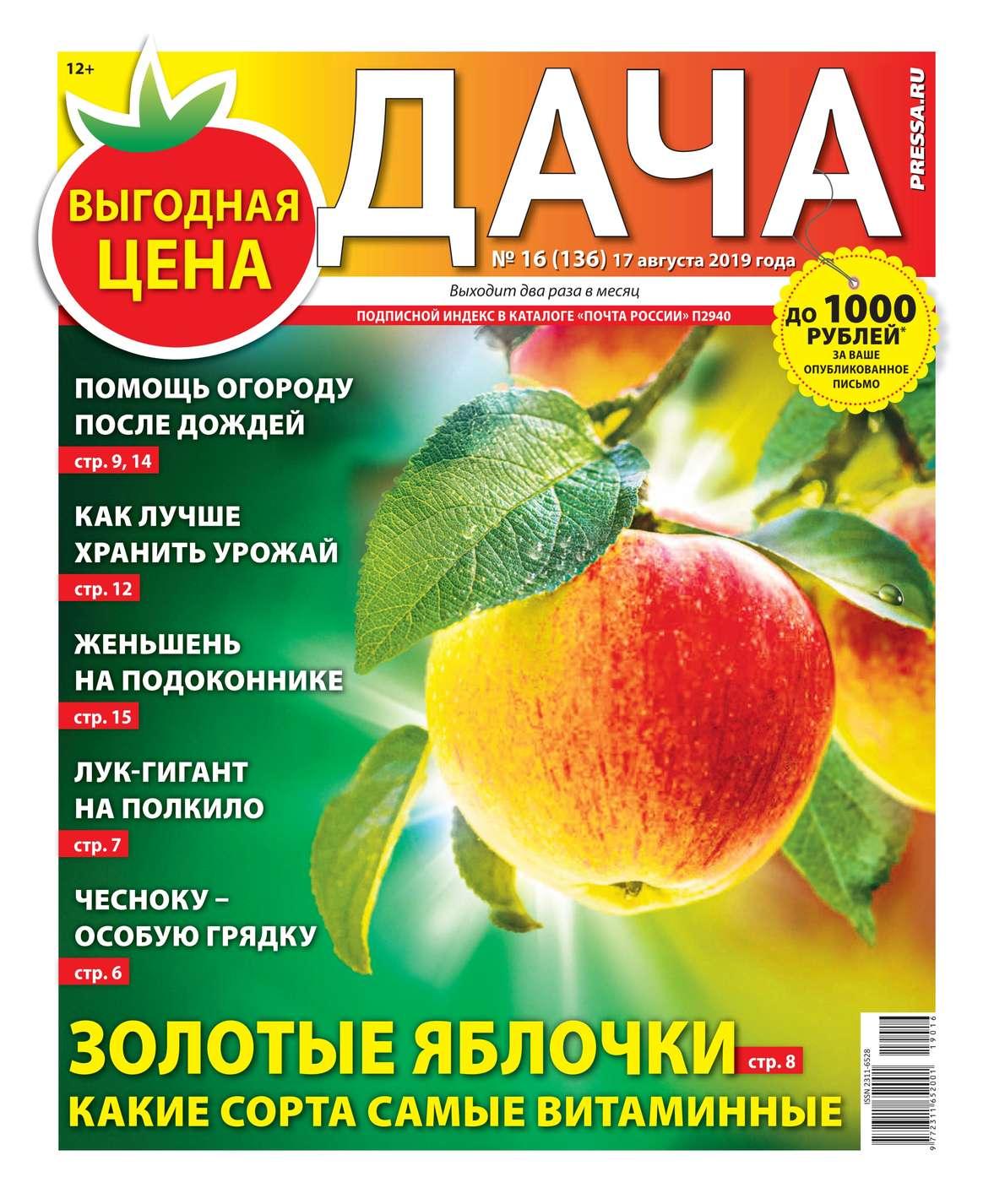 Дача Pressa.ru 16-2019