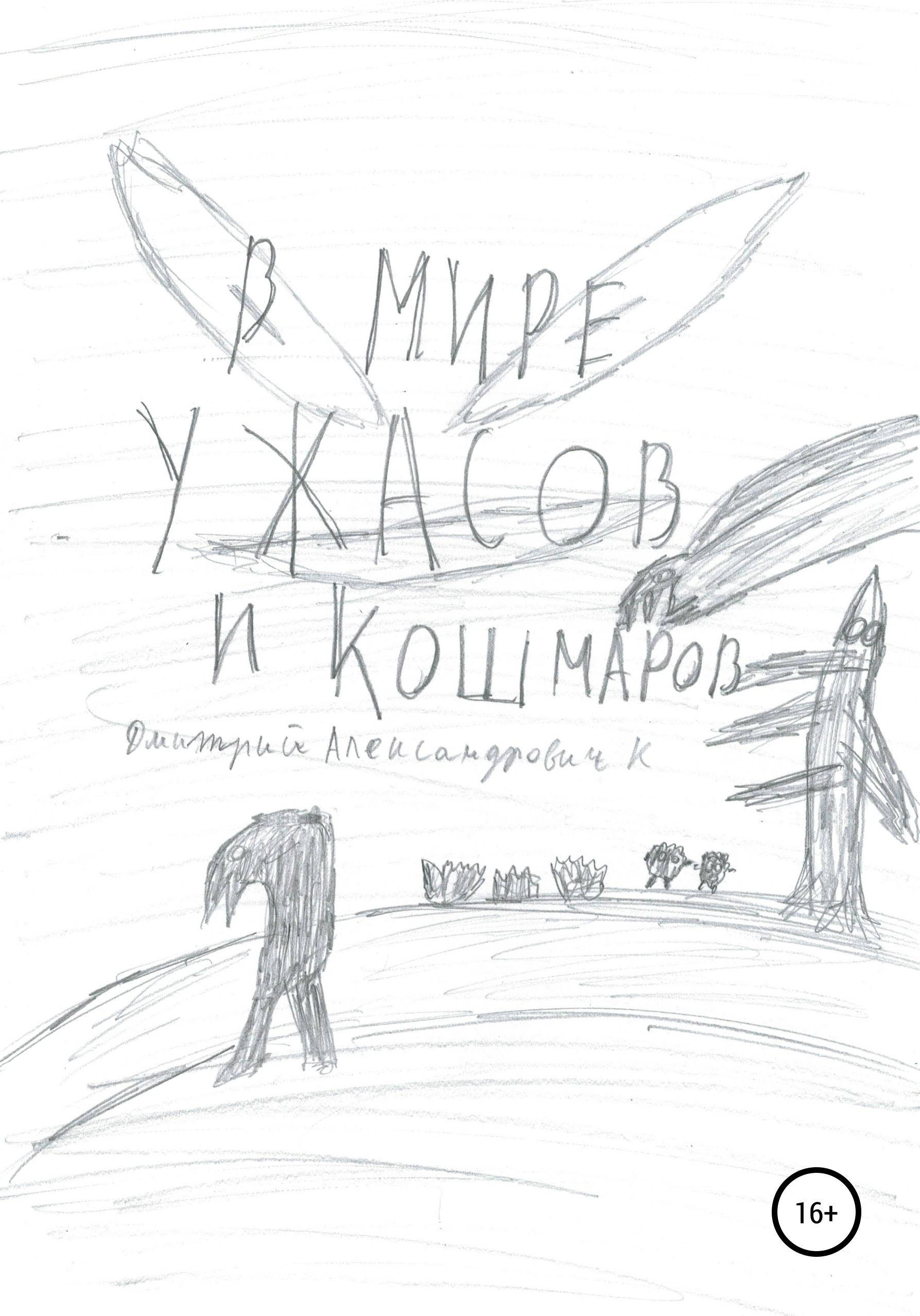 Дмитрий Александрович К Мир ужасов и кошмаров