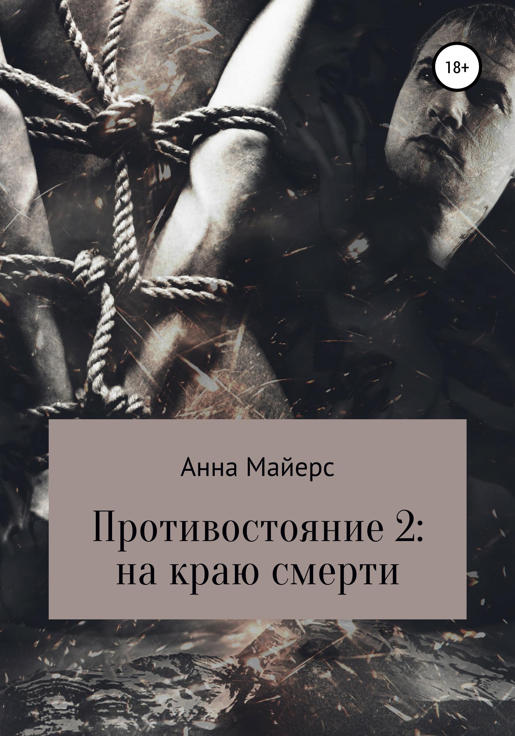 Противостояние-2: на краю смерти