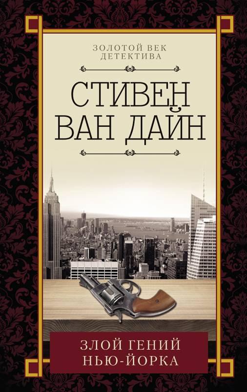 Стивен Ван Дайн Злой гений Нью-Йорка стивен ван дайн злой гений нью йорка