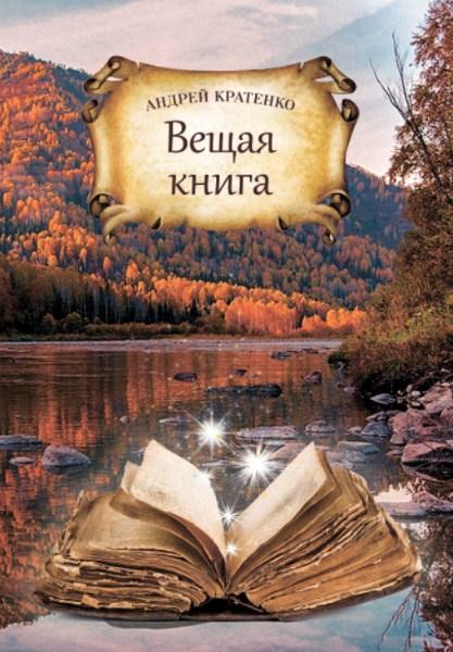Андрей Кратенко Вещая книга азаров н судьбу не выбирают накануне книга первая