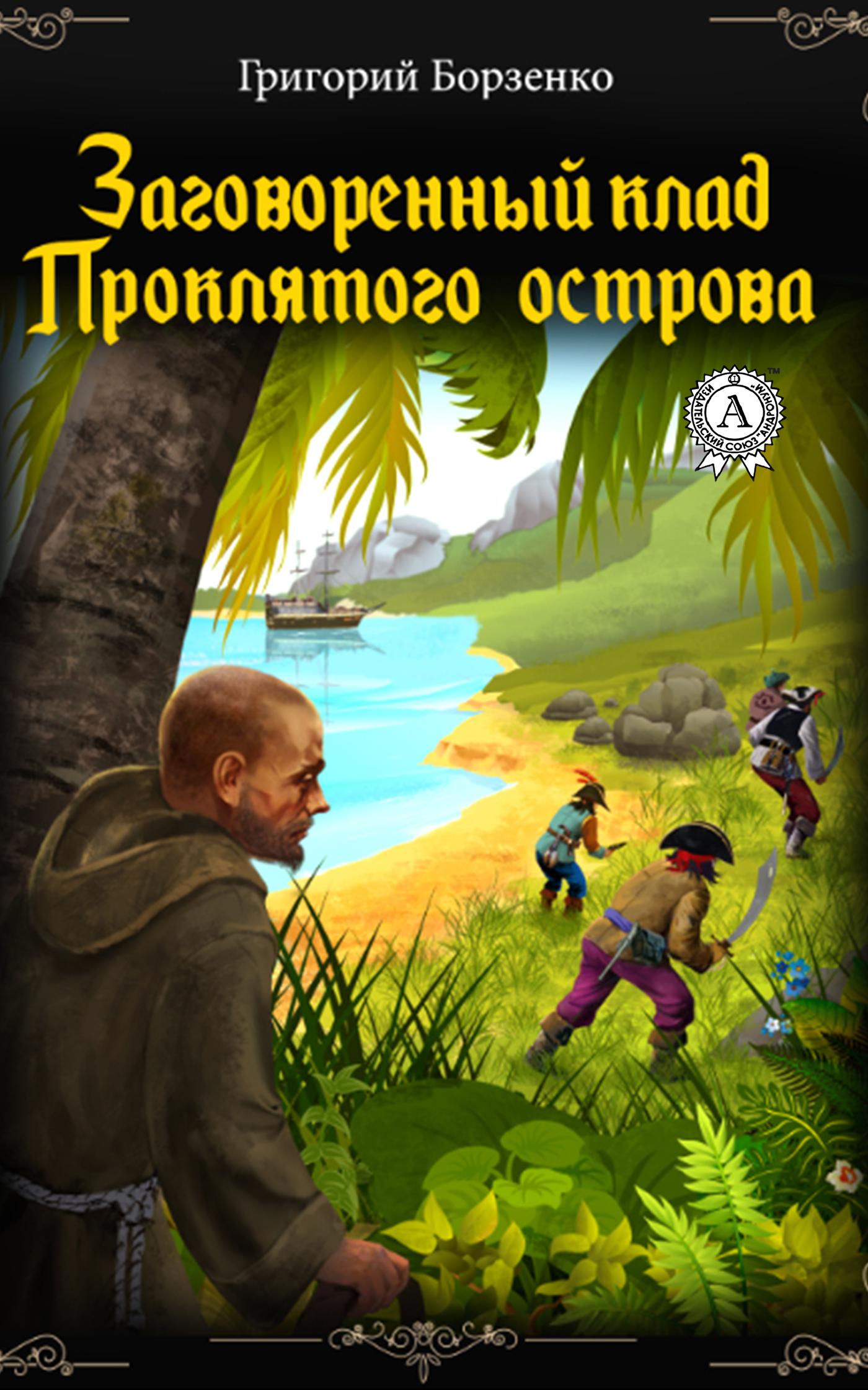 Заговоренный клад Проклятого острова