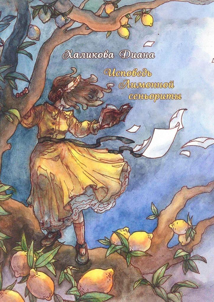 Диана Халикова Исповедь Лимонной сеньориты книга урантии пятое эпохальное откровение