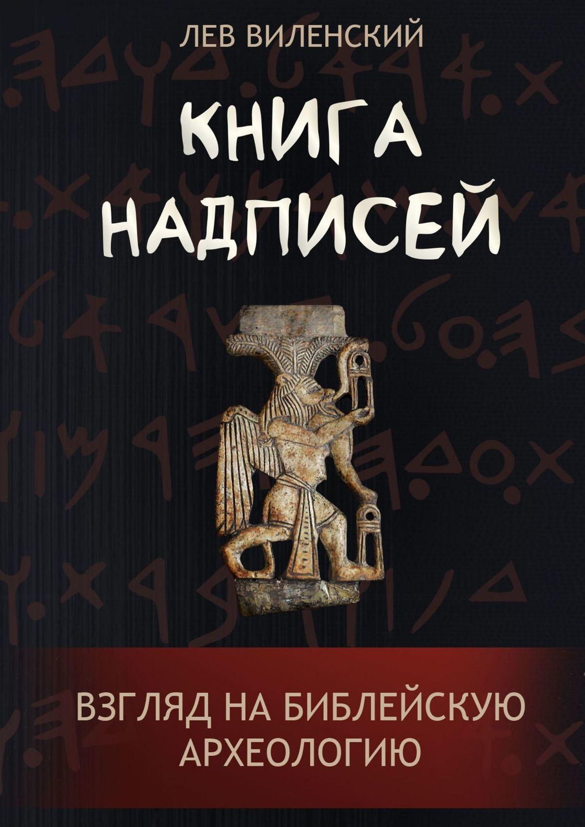 Книга надписей. Взгляд набиблейскую археологию