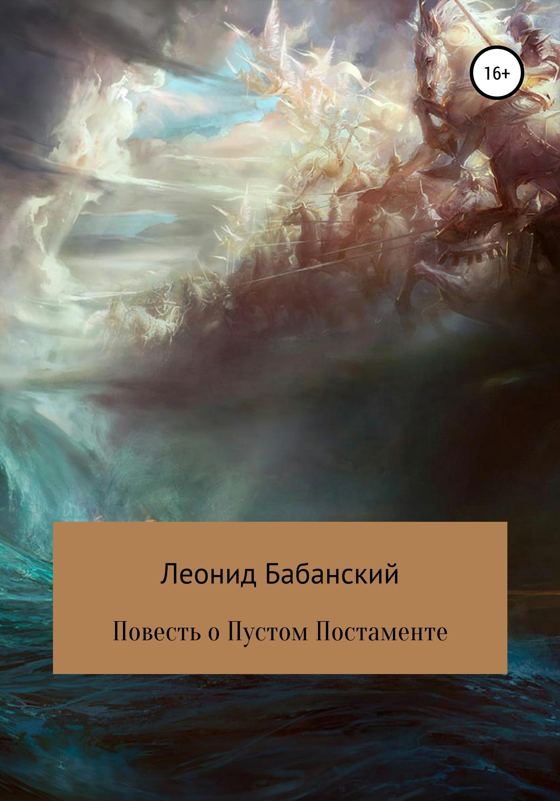 Леонид Бабанский Сверхпослезавтра павел морозов взрослый театр современная драматургия