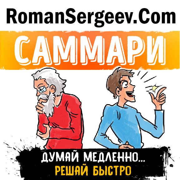 Роман Сергеев Думай медленно... Решай быстро. Дэниел Канеман. Обзор думай считай решай папка дошкольника