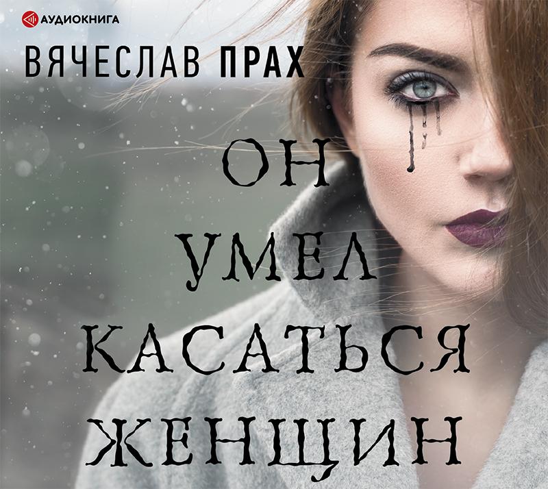 Вячеслав Прах Он умел касаться женщин вячеслав прах кофейня сборник