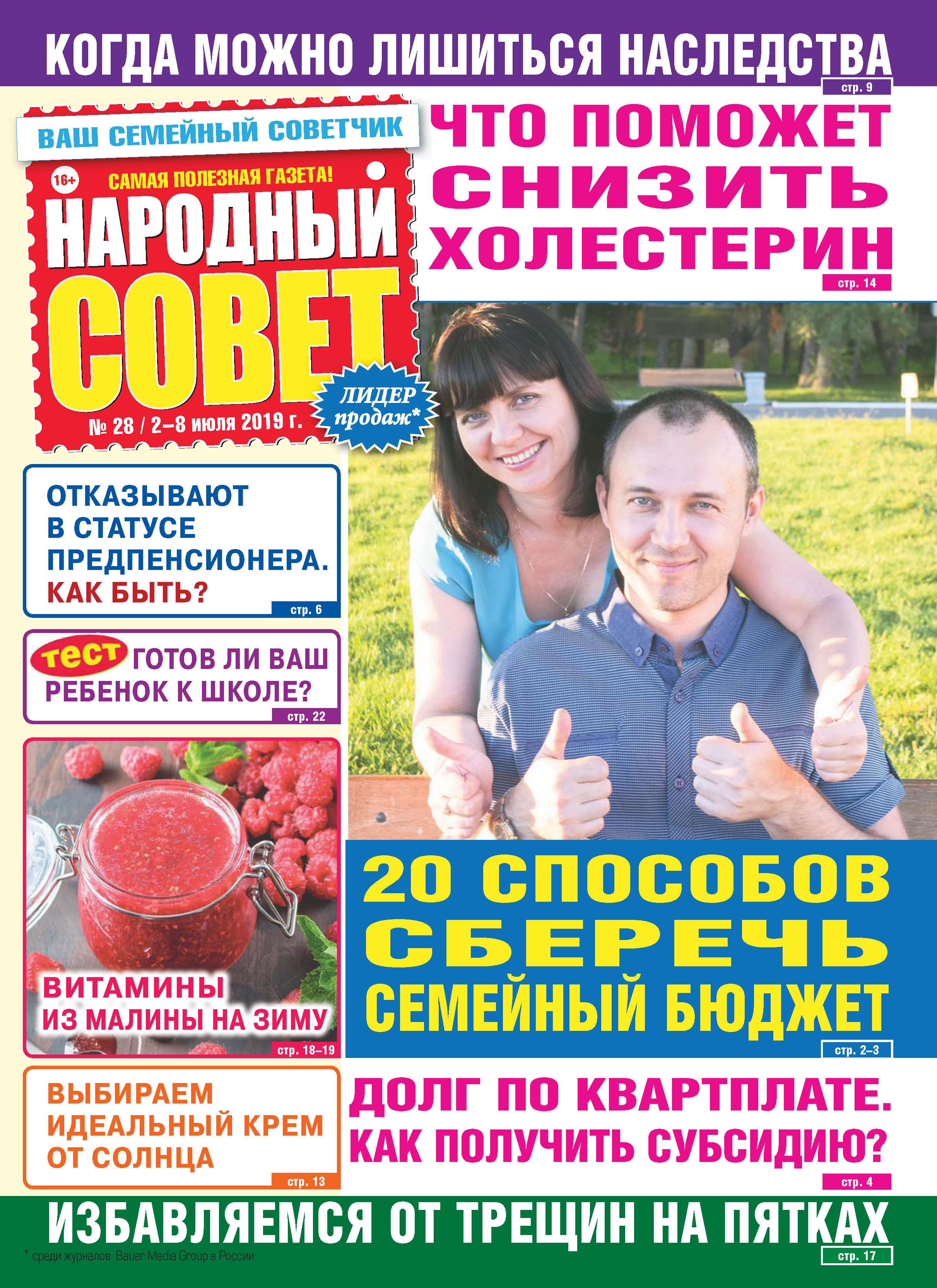 Отсутствует Народный совет №28/2019