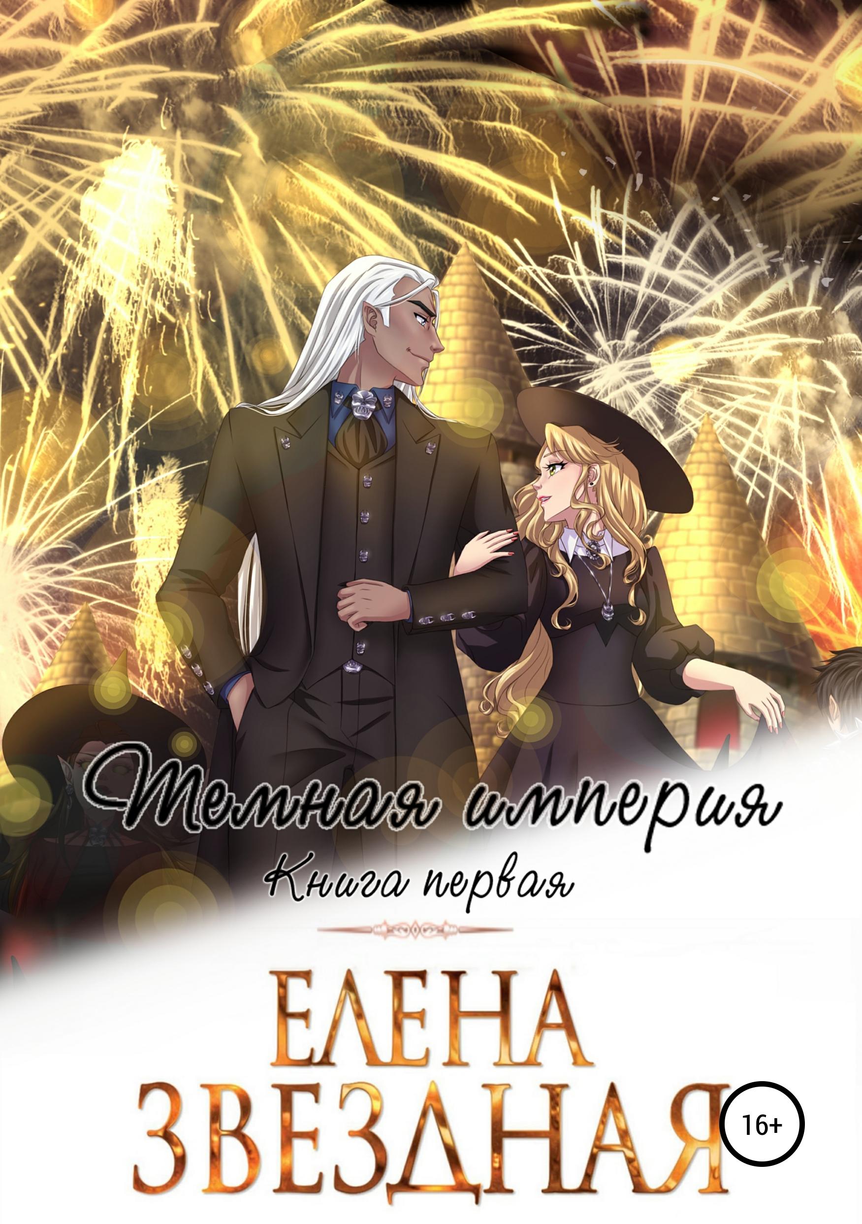 Темная империя. Книга первая