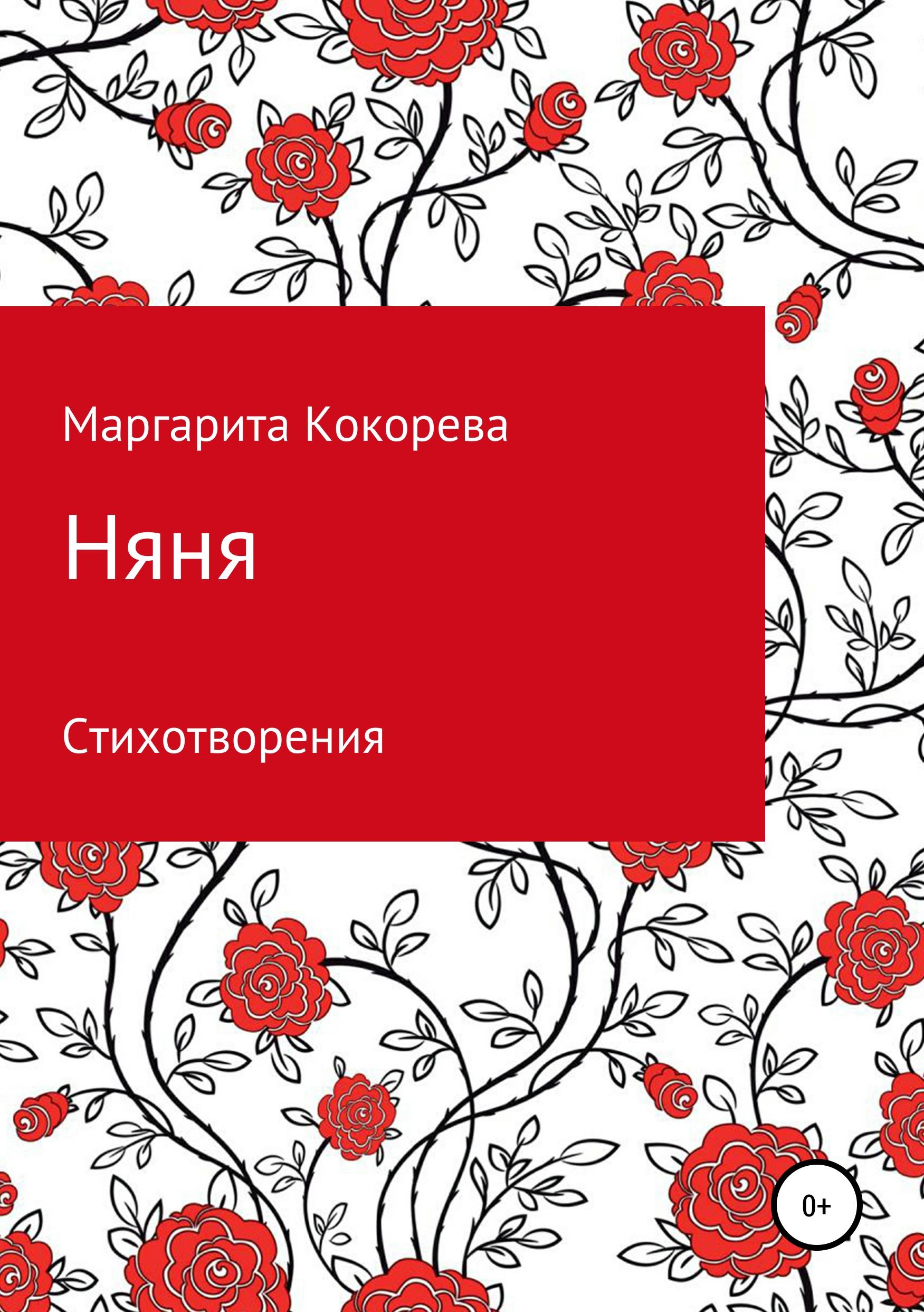 Маргарита Александровна Кокорева Няня цена 2017