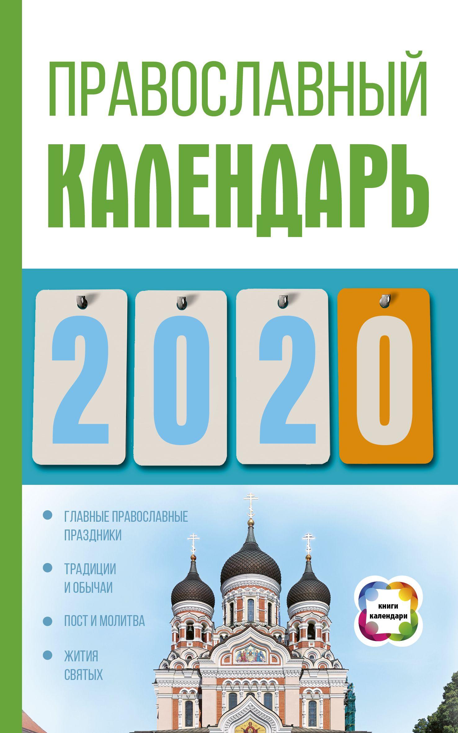 Диана Хорсанд-Мавроматис Православный календарь на 2020 год калинина м календарь православных праздников на 2016 год