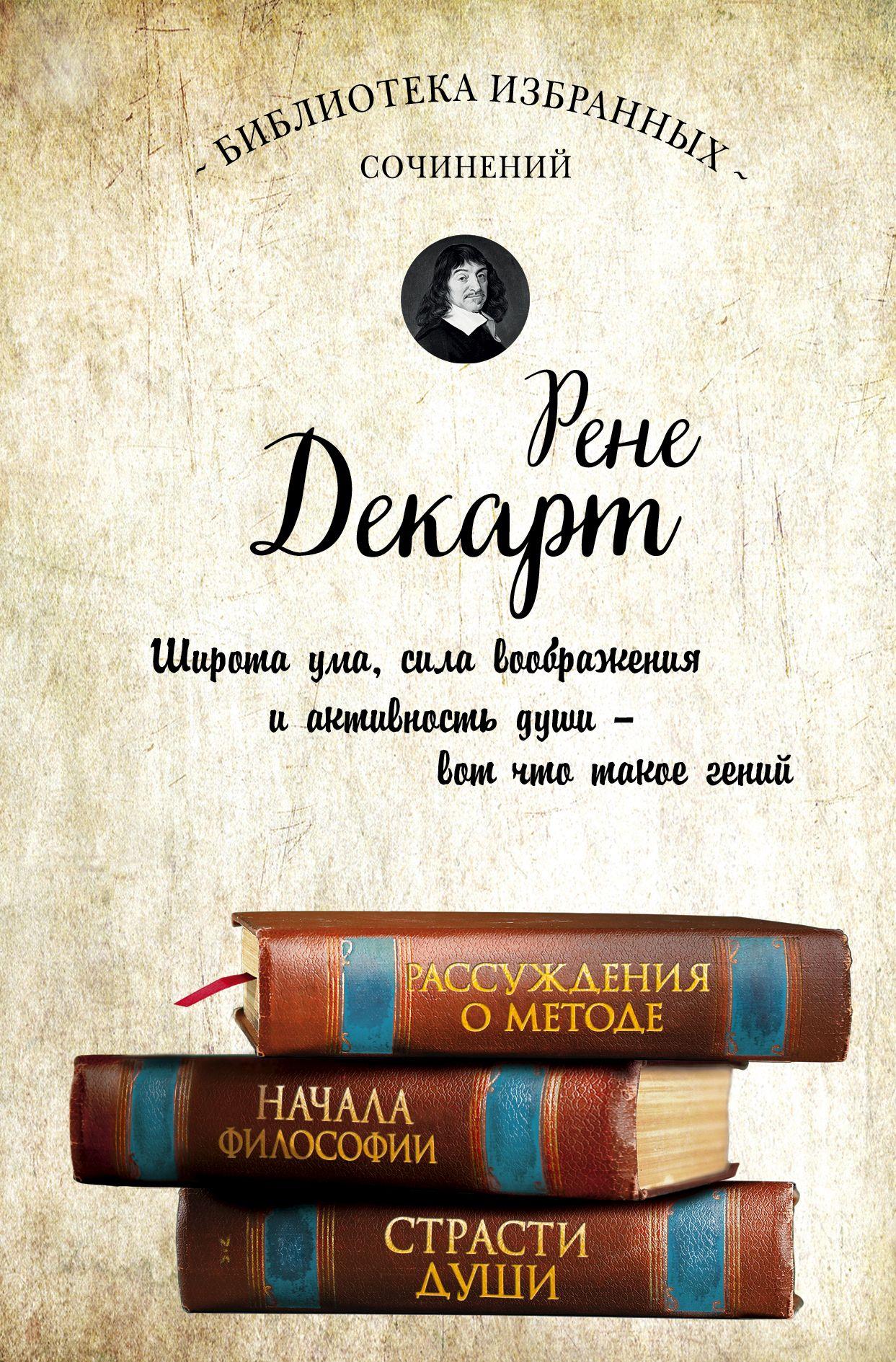 Рене Декарт Рассуждения о методе. Начала философии. Страсти души (сборник) недорого