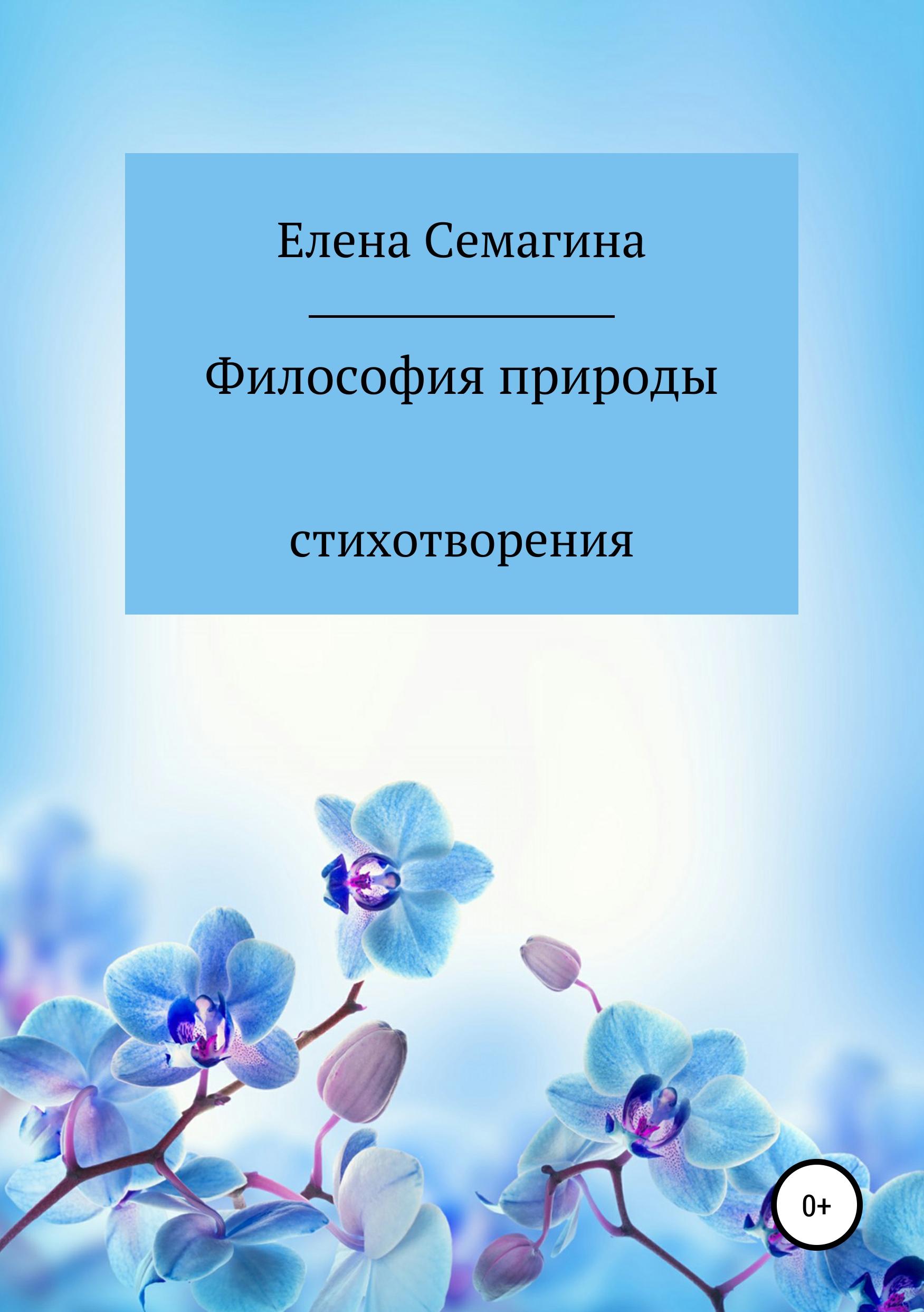 Елена Семагина Философия природы цены онлайн