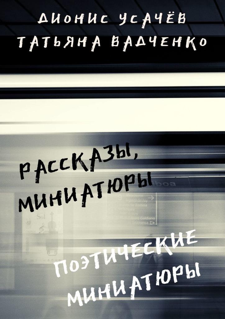 цена на Татьяна Вадченко Рассказы, миниатюры. Поэтические миниатюры