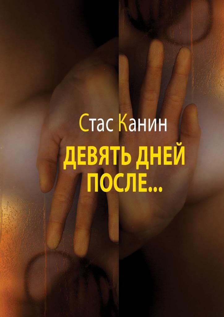 Стас Канин Девять дней после…