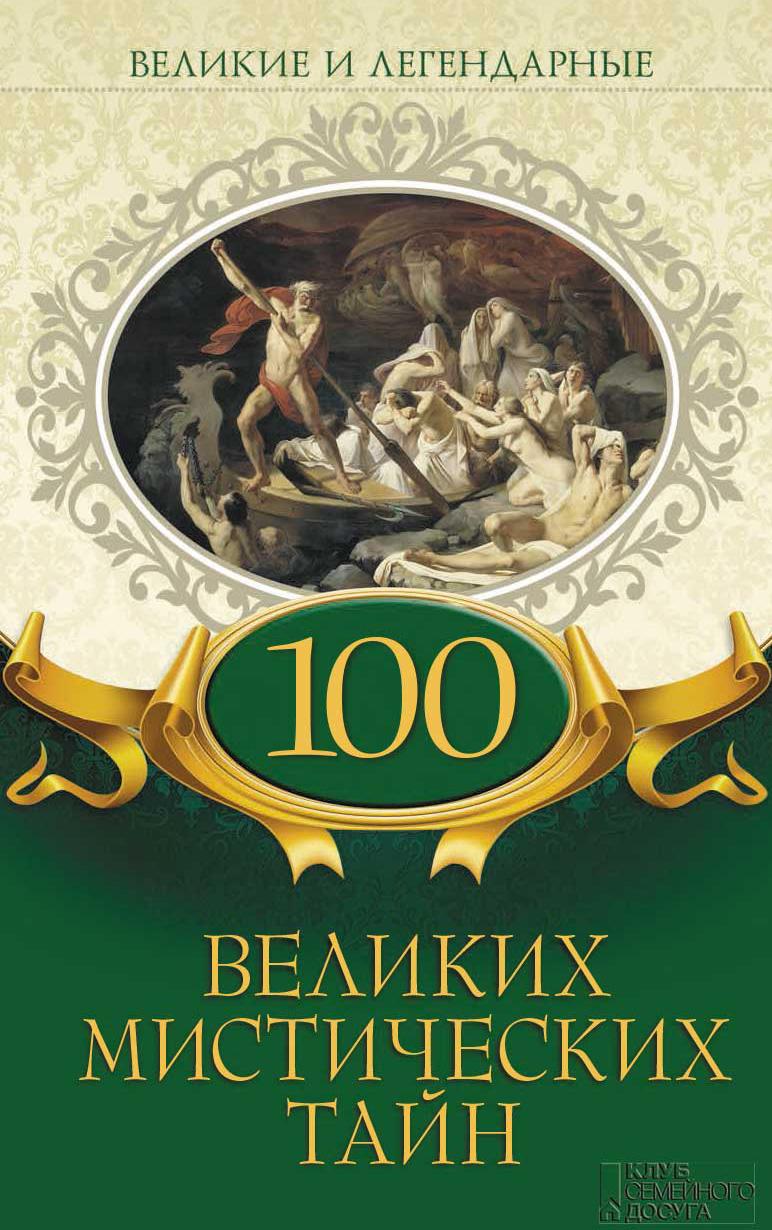Коллектив авторов 100 великих мистических тайн веденеев в 100 великих тайн третьего рейха