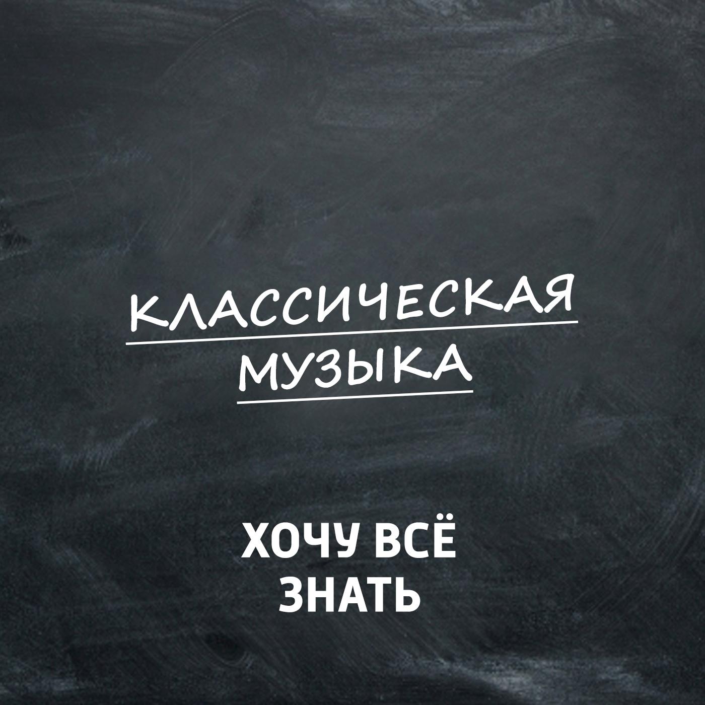 Творческий коллектив программы «Хочу всё знать» Симфония №7 Дмитрия Шостаковича эльнара петрова кейс петербургской филармонии им шостаковича новый подход к smm