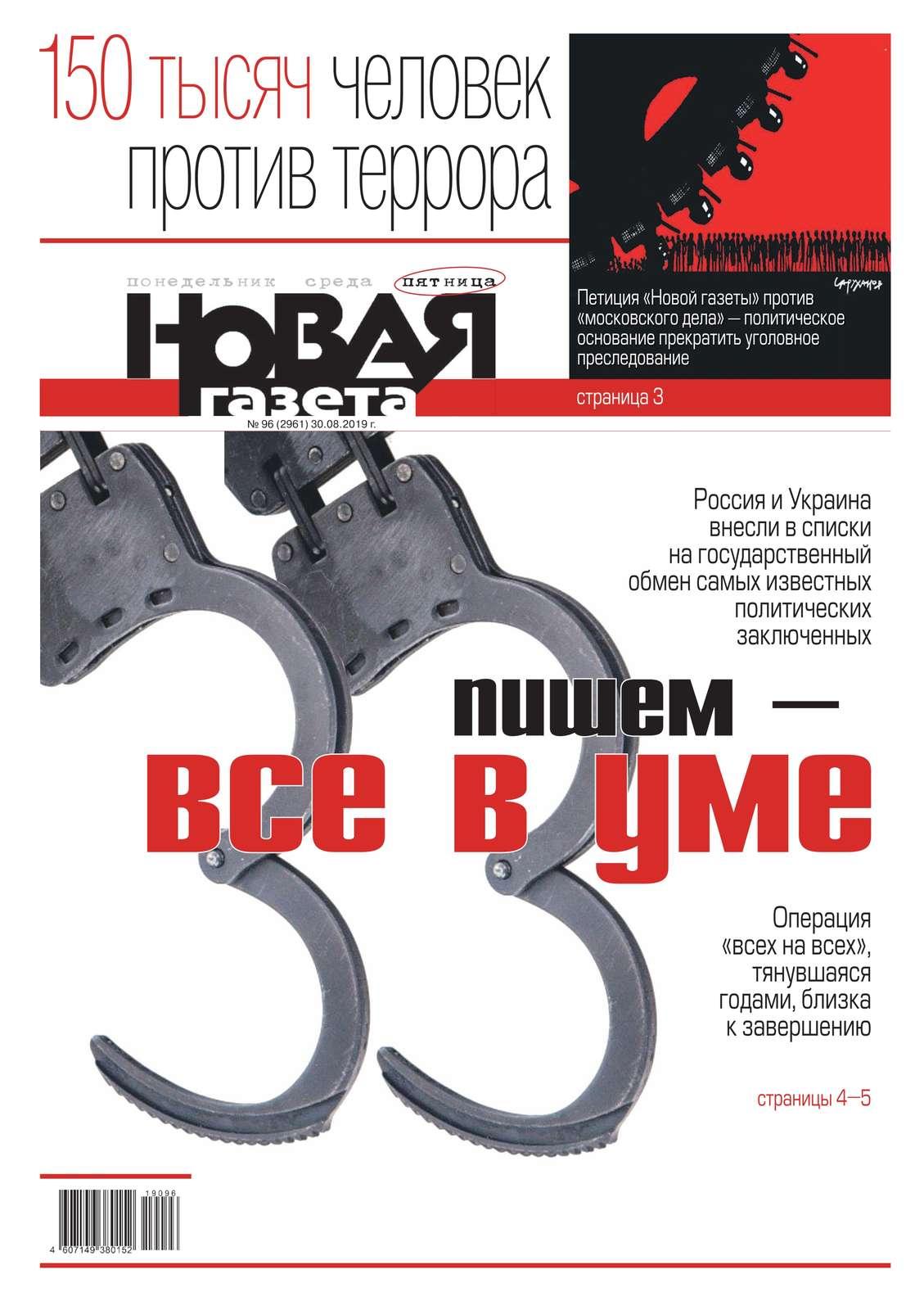 Новая Газета 96-2019