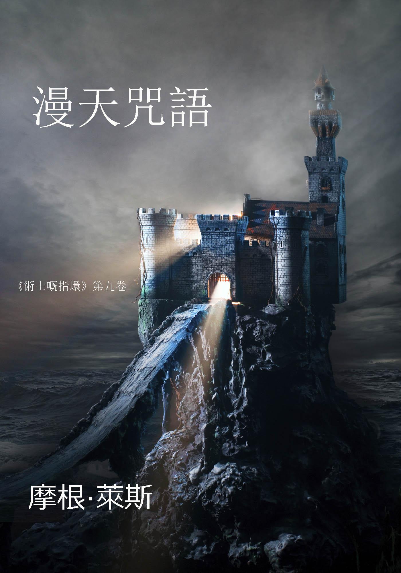 Морган Райс 漫天咒語 北京旅游指南
