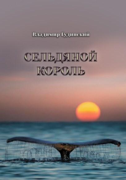 Владимир Гудинский Сельдяной король (сборник) цена и фото