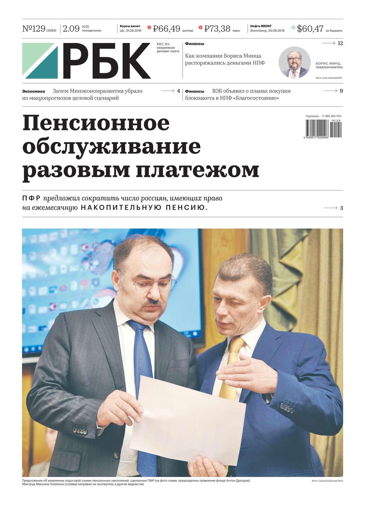 Ежедневная Деловая Газета Рбк 129-2019