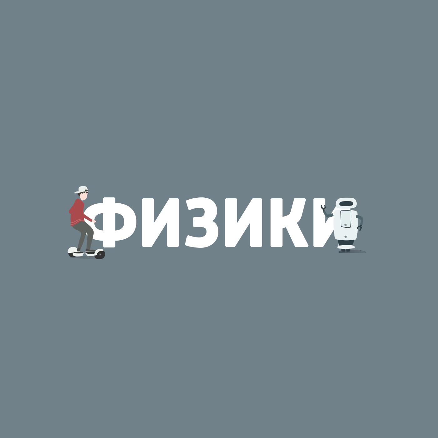 Маргарита Митрофанова Эволюция: история Земли и жизни на ней