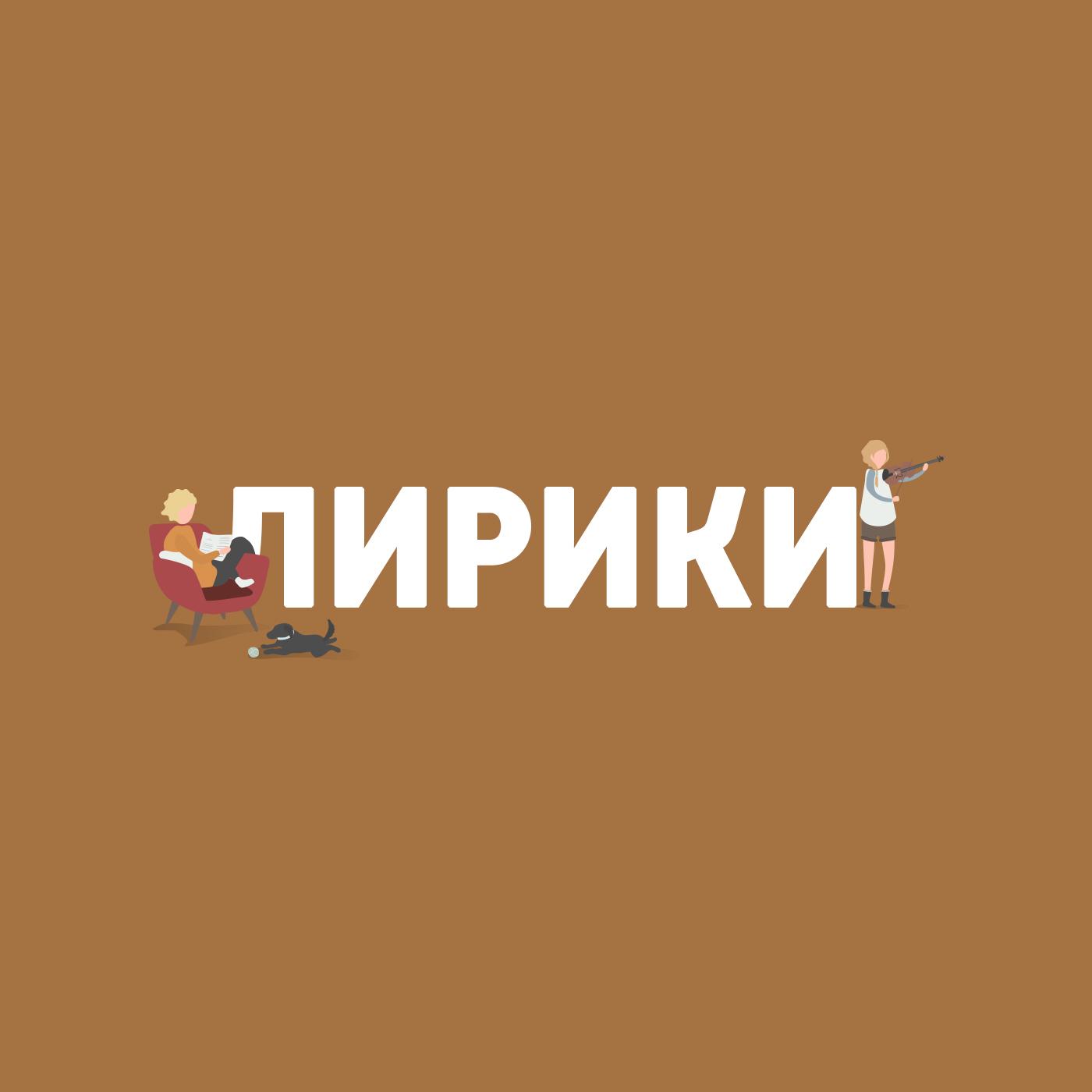 Маргарита Митрофанова Маскулинность в современном мире и трансформация мужского образа маргарита митрофанова софизмы и логические парадоксы