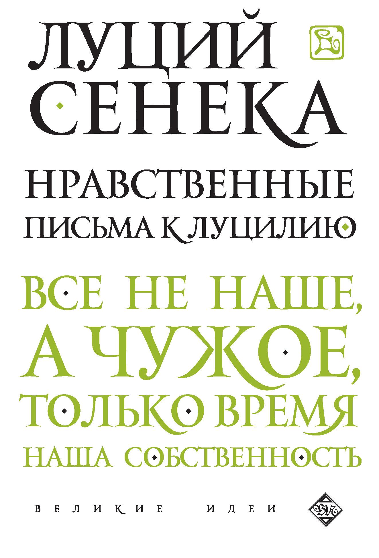 Луций Анней Сенека Нравственные письма к Луцилию