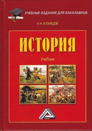 И. Н. Кузнецов История
