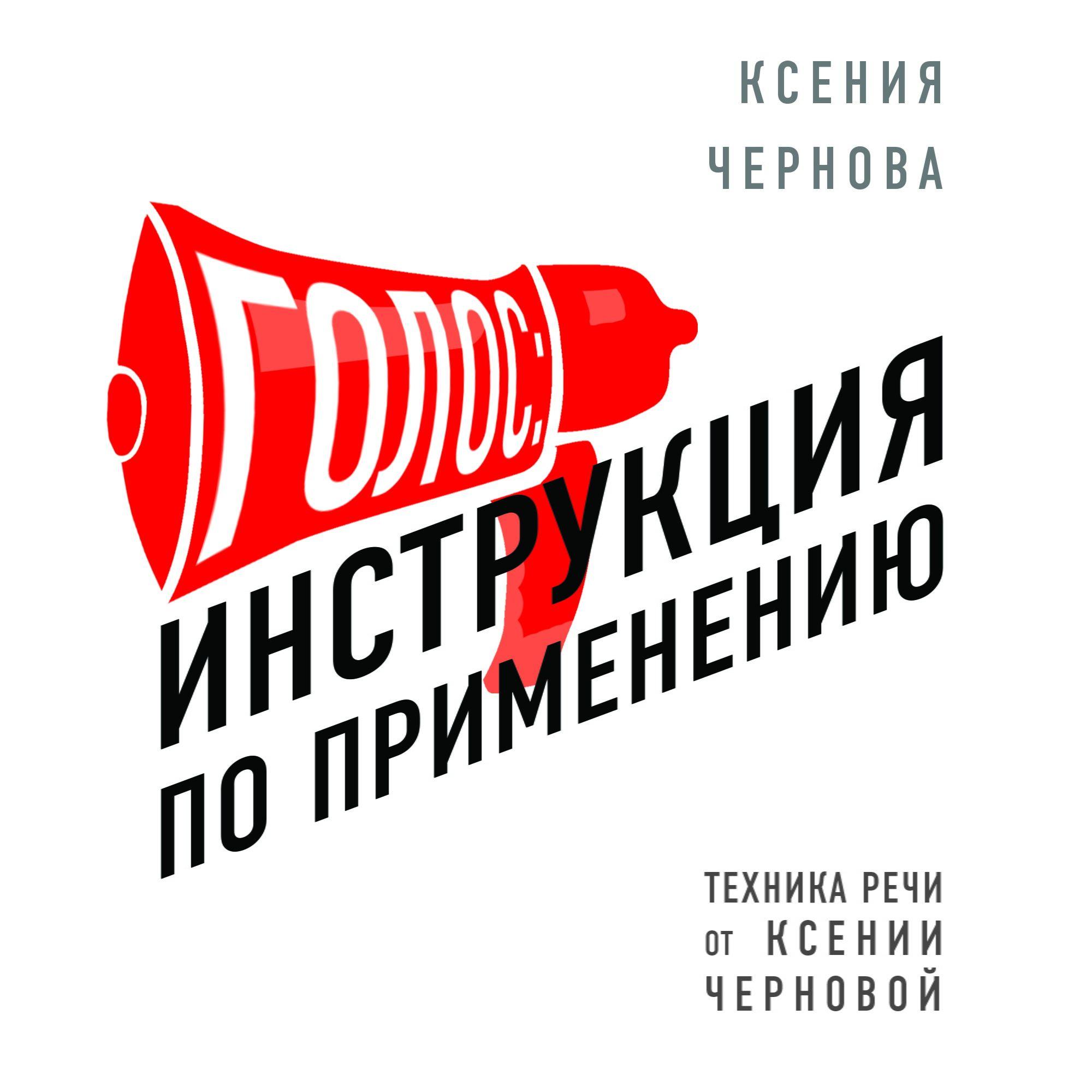 Ксения Чернова Голос: Инструкция по применению открой свой природный голос упражнения по речи