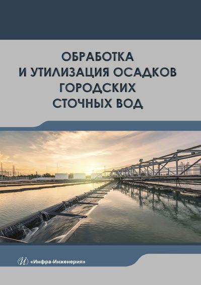 Э. П. Доскина Обработка и утилизация осадков городских сточных вод