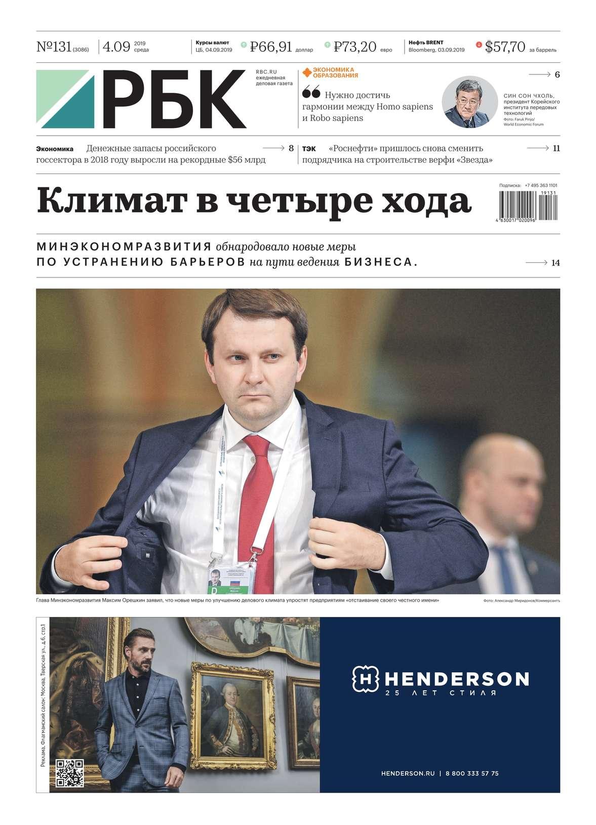 Ежедневная Деловая Газета Рбк 131-2019