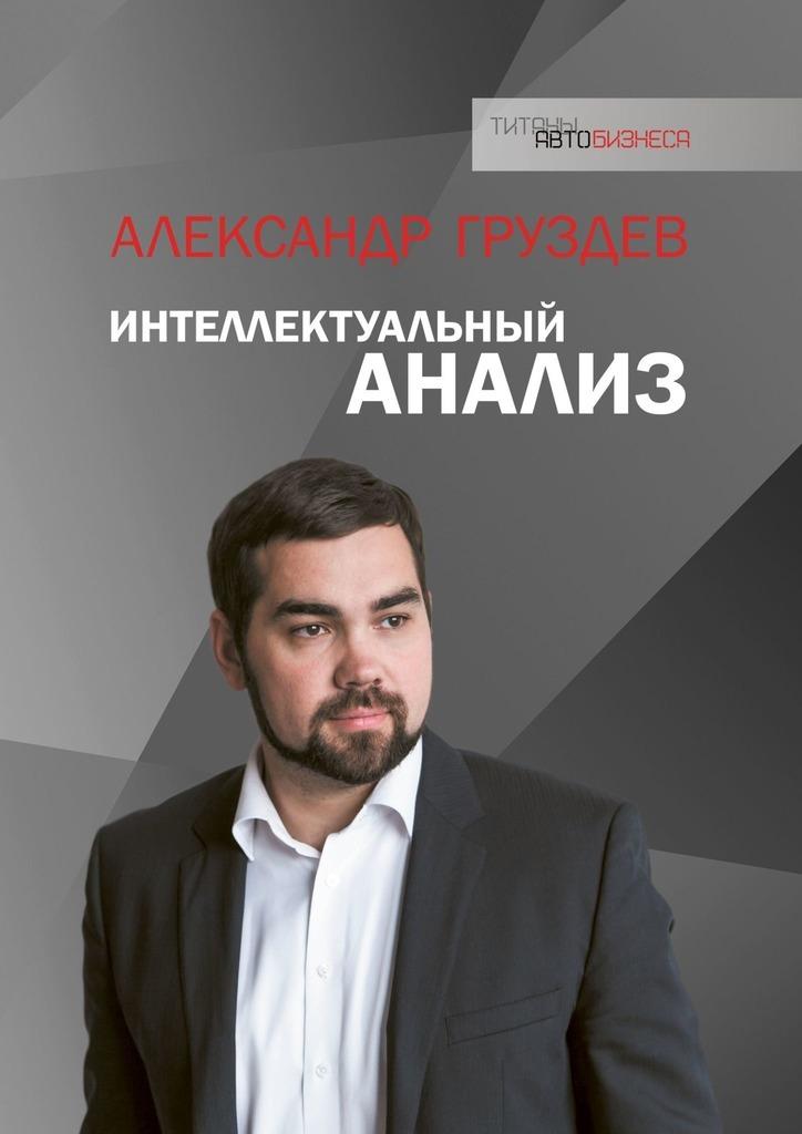 Фото - Александр Груздев Интеллектуальный анализ александр груздев интеллектуальный анализ