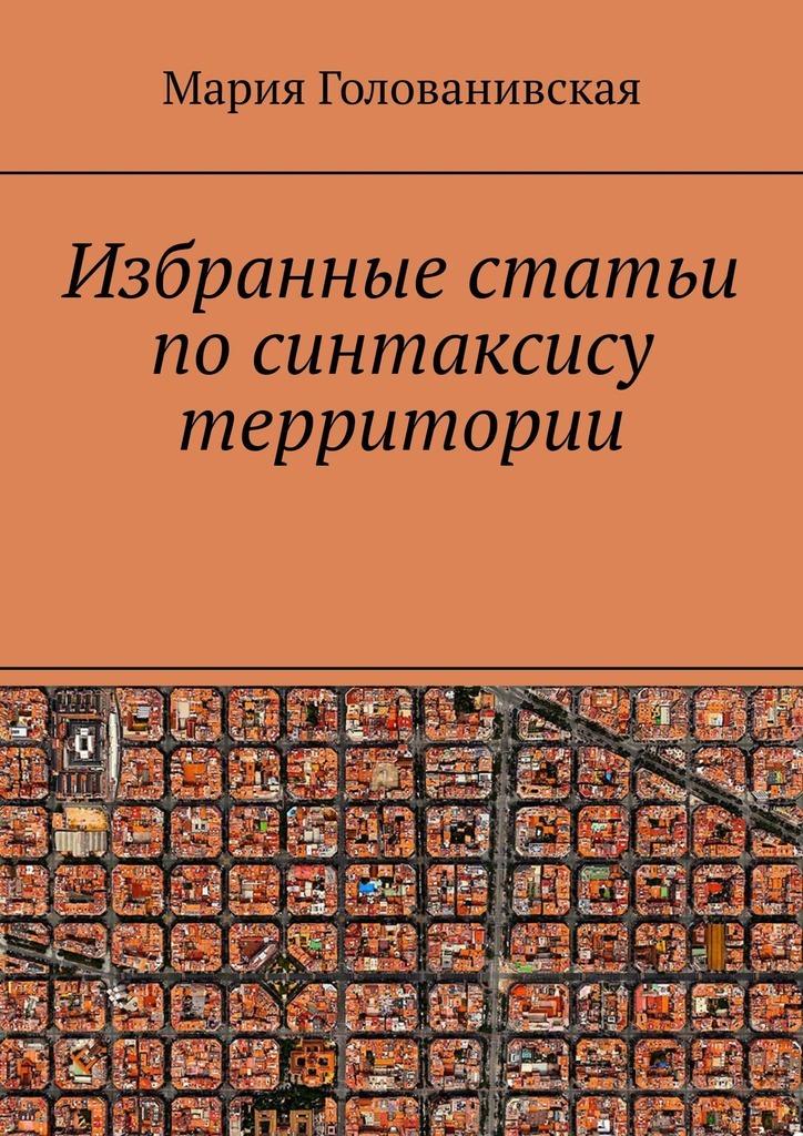 Мария Голованивская Избранные статьи посинтаксису территории