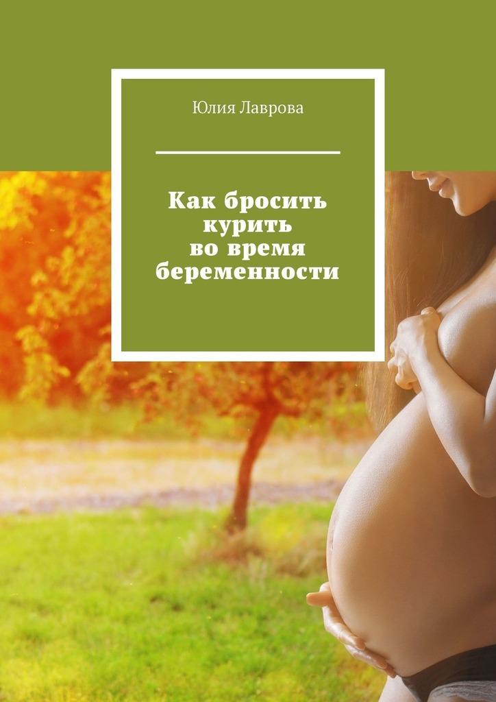 Юлия Лаврова Как бросить курить вовремя беременности