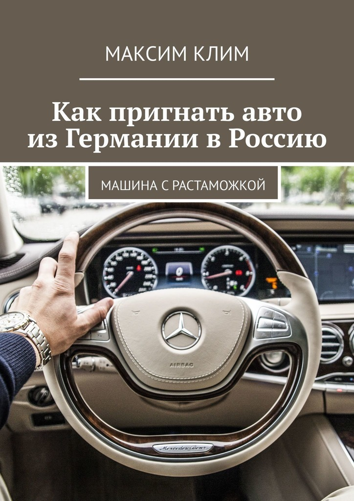 Максим Клим Как пригнать авто изГермании вРоссию. Машина с растаможкой