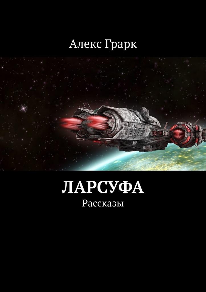 Алекс Грарк Ларсуфа. Рассказы