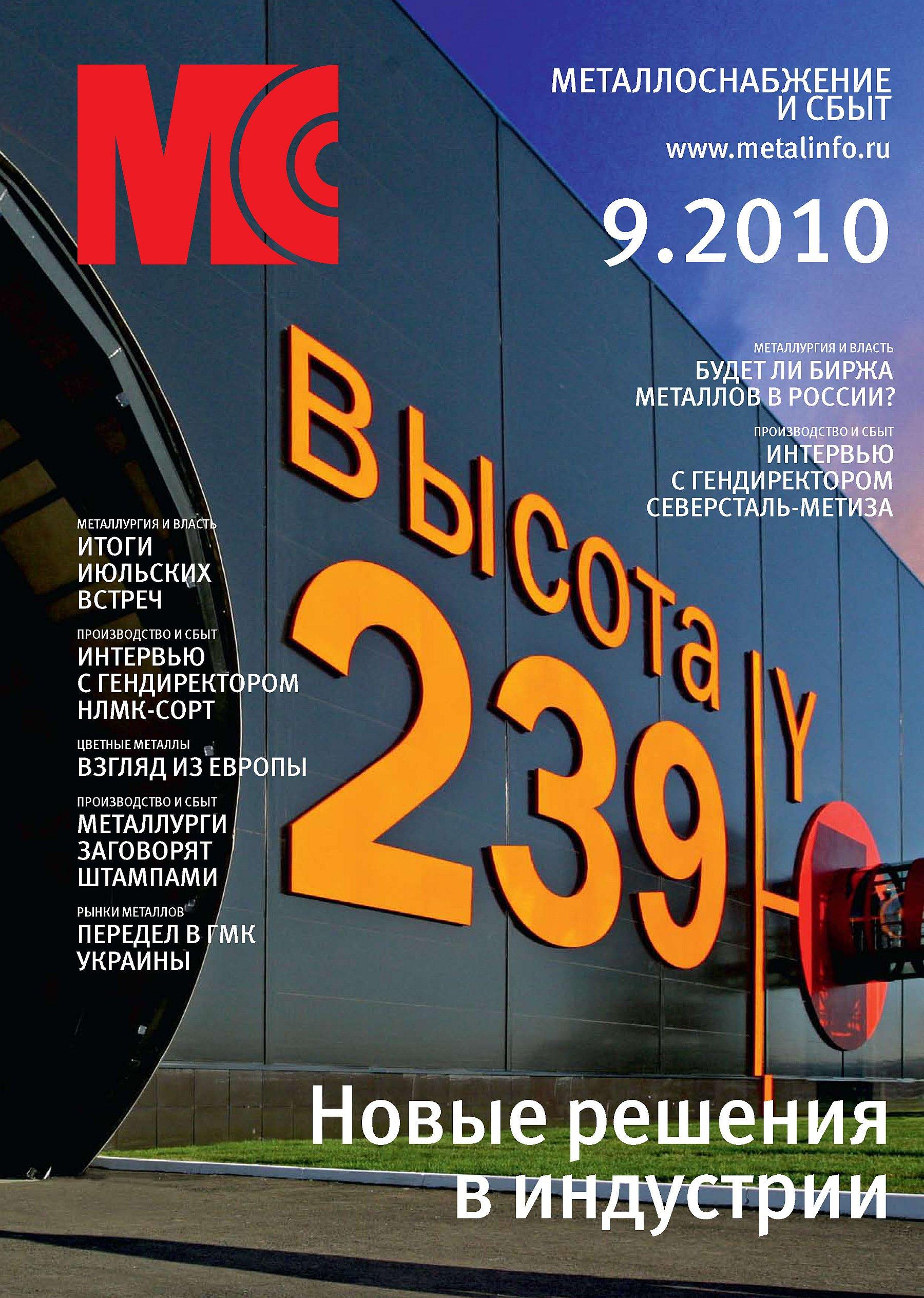 Отсутствует Металлоснабжение и сбыт №9/2010