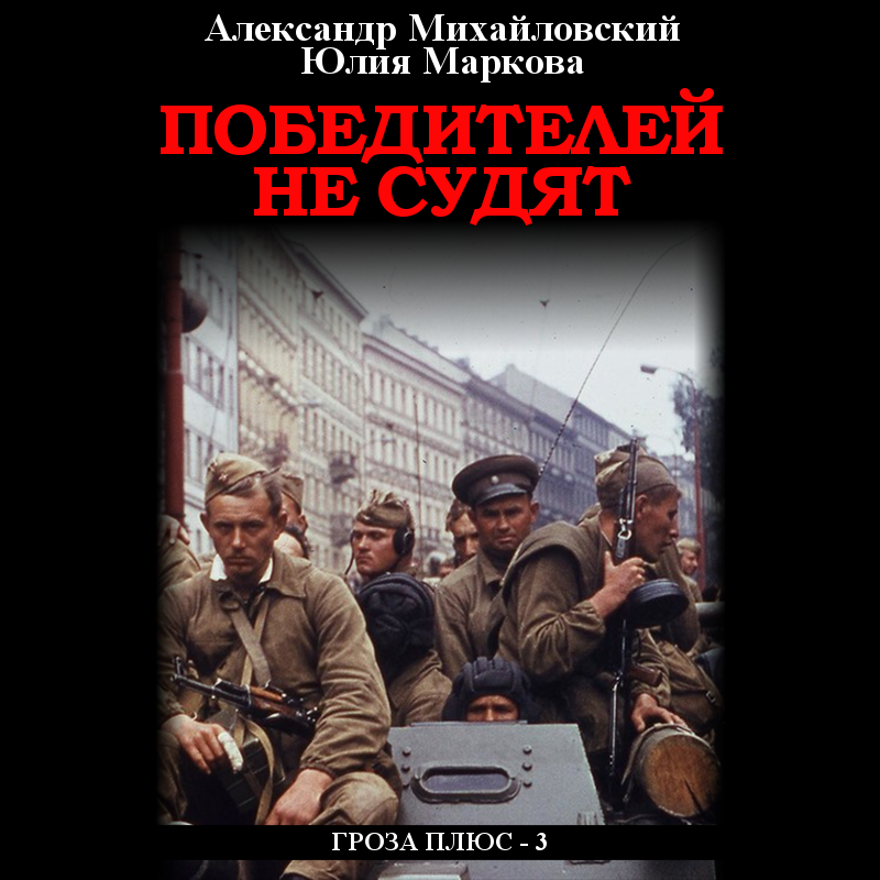 Александр Михайловский Победителей не судят норман олер третий рейх на наркотиках