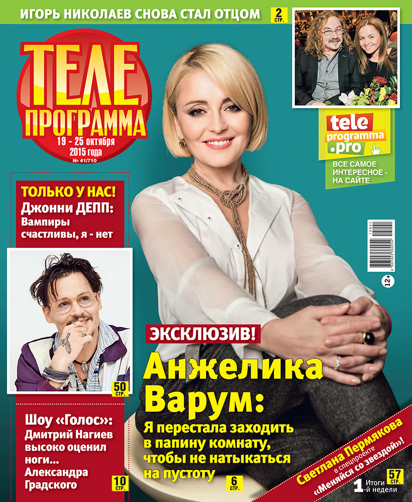 Редакция журнала Телепрограмма 41