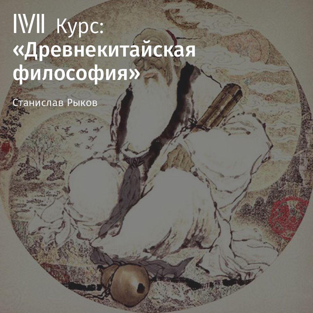 Станислав Рыков Лекция «Чжуан-цзы. Часть 2» цена и фото