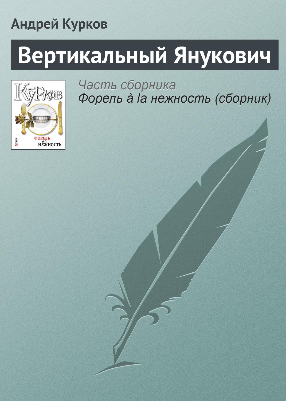 Андрей Курков Вертикальный Янукович