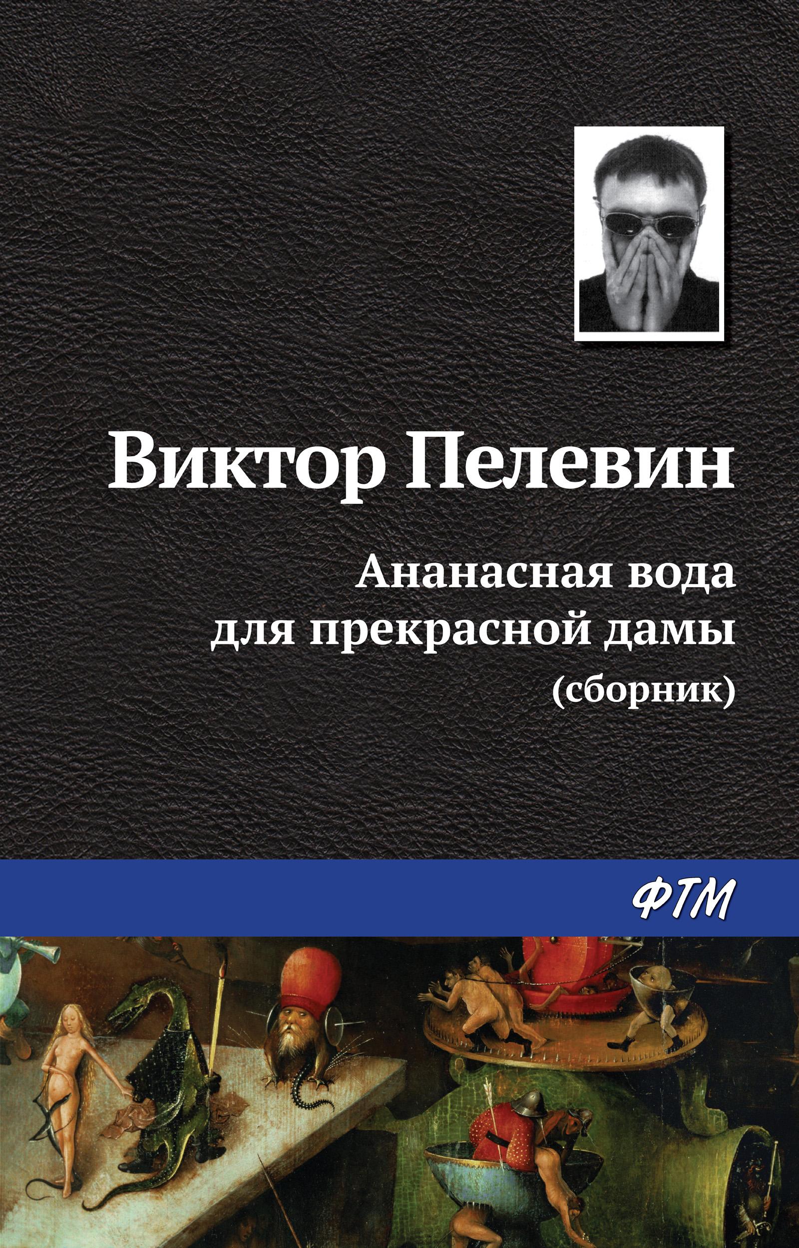 Виктор Пелевин Ананасная вода для прекрасной дамы (сборник) пелевин в ананасная вода для прекрасной дамы page 9