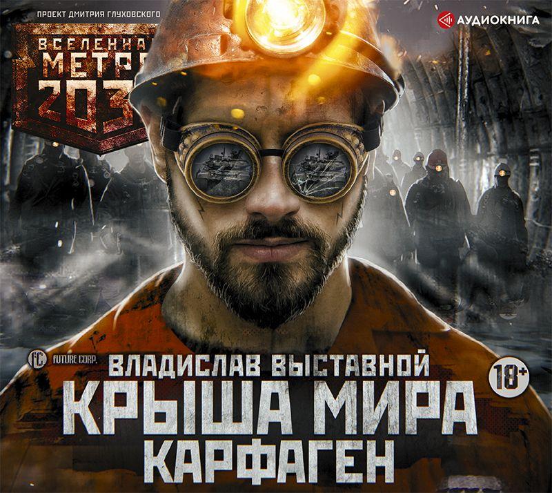 Владислав Выставной Метро 2035: Крыша мира. Карфаген немировский а карфаген должен быть разрушен