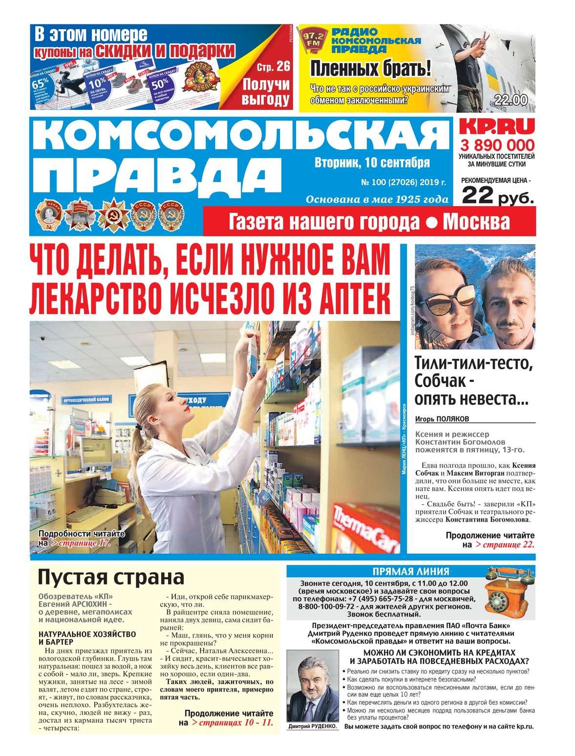 Комсомольская Правда. Москва 100-2019