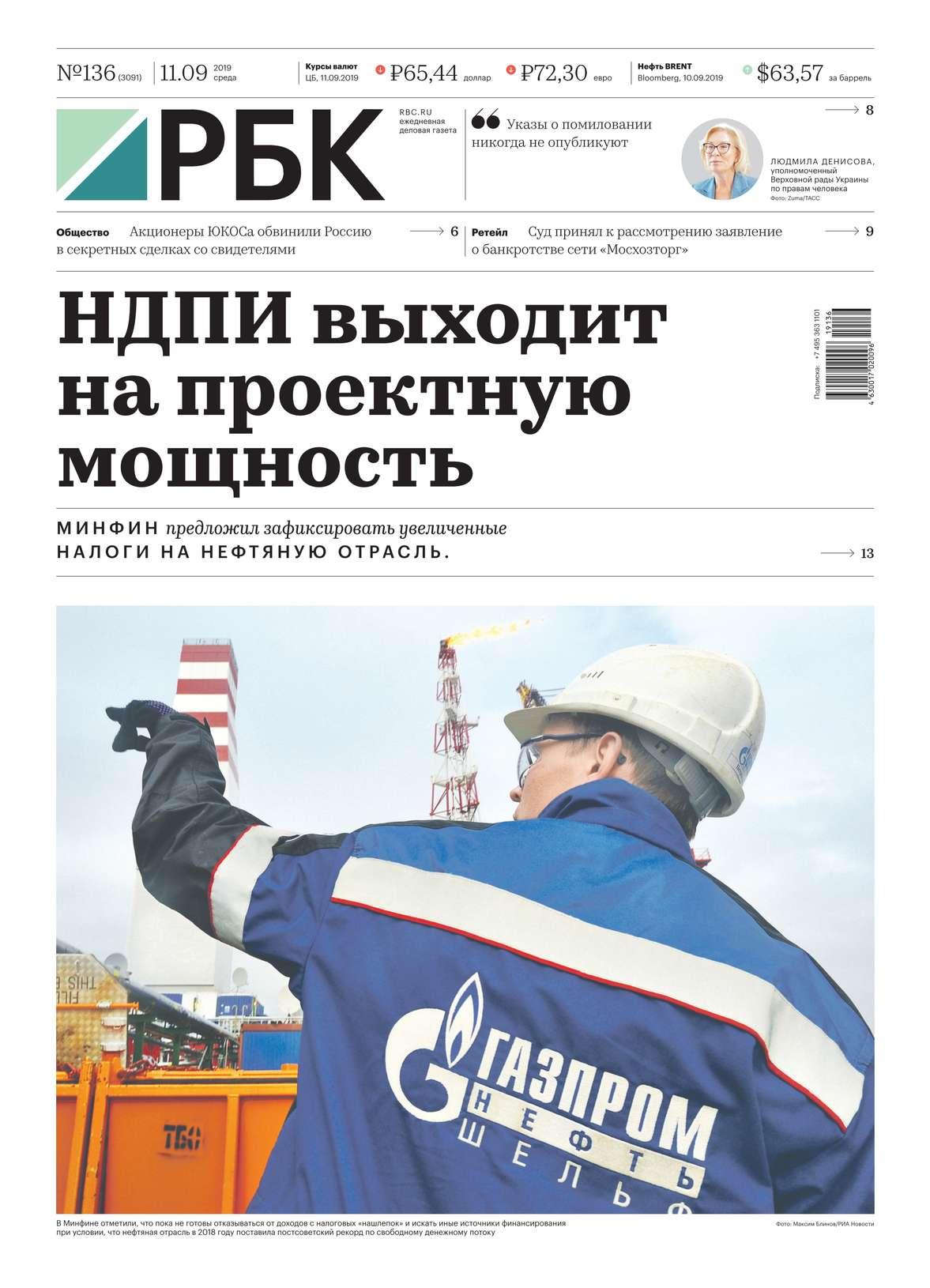 Ежедневная Деловая Газета Рбк 136-2019