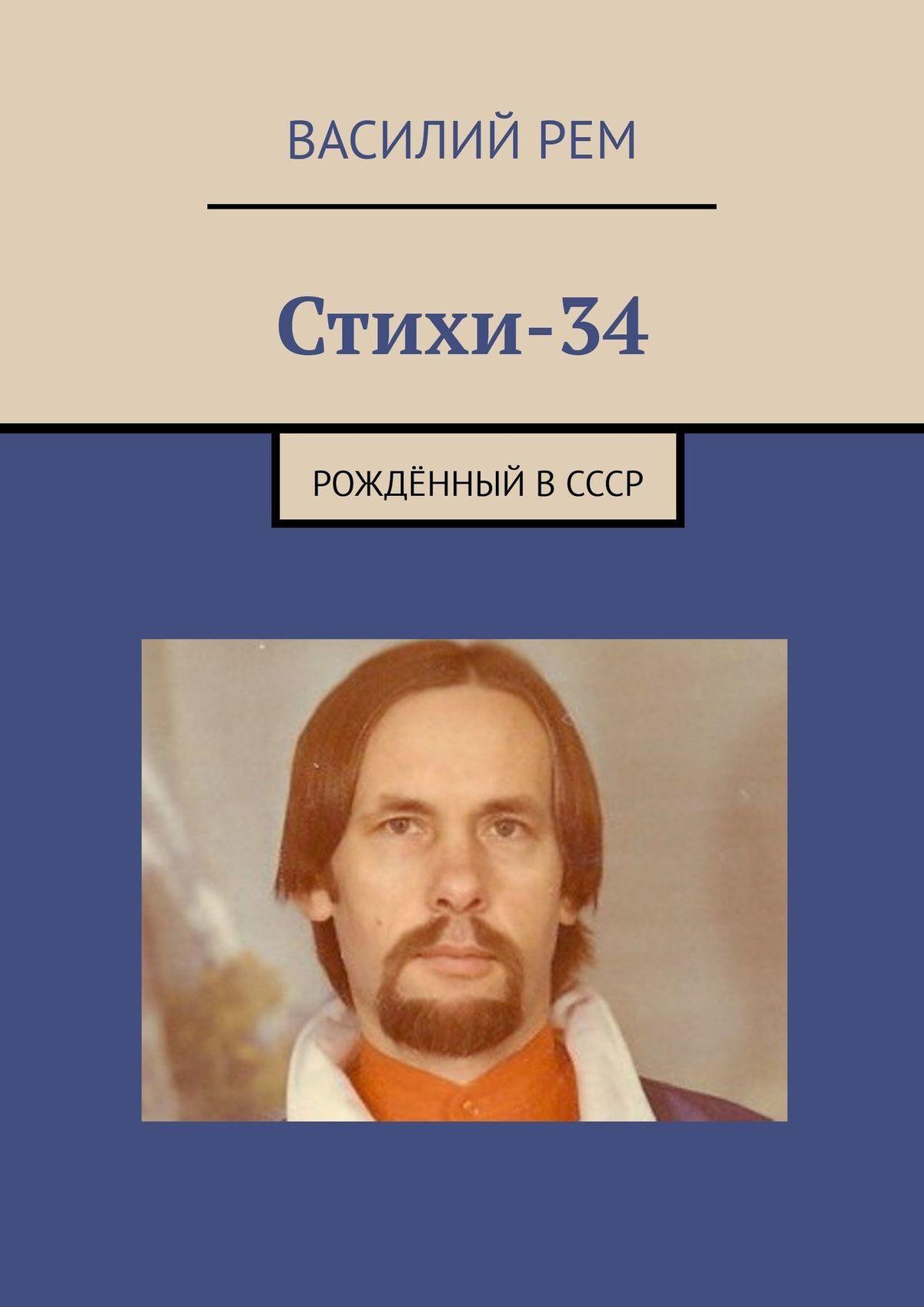 Василий Рем Стихи-34. Рождённый вСССР василий рем стихи длявсех рожденный вссср